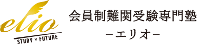 会員制難関受験専門塾エリオ(elio)