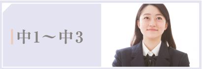 中1〜中3